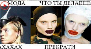 10 тенденций в моде, которые надо остановить!