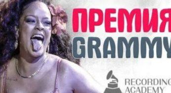 Громкие скандалы и трогательные моменты музыкальной премии Грэмми