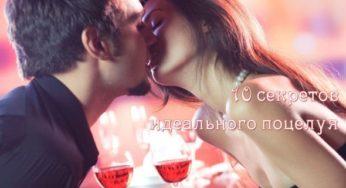 10 секретов идеального поцелуя