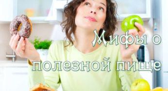 Правильное питание: диетологи развенчивают мифы